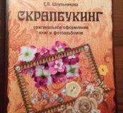 Книга скрапбукинг