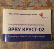 Электронный ручной видеоувеличитель ЭРВУ КРУСТ-02