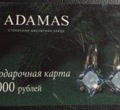 Подарочная карта adamas