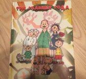 Книга о детях до 3-х