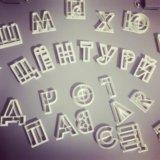 Шрифты(вырубки) для мастики/пряников