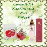 Духи N128 Nina Ricci NiNA (красное яблоко)