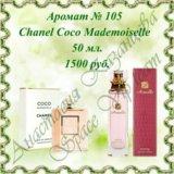Духи N105 Chanel Coco Mademoiselle