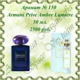 Духи N150 Armani - Prive Ombre Lumiere (for woman)