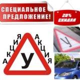 Экспресс курсы вождения