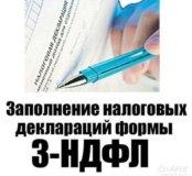 Декларация на возврат налога ндфл