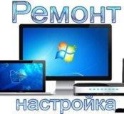 Ремонт ПК,ноутбуков,планшетов и телефонов