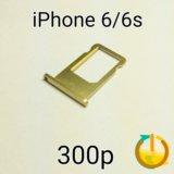 Сим лоток iPhone 6/6s оригинал
