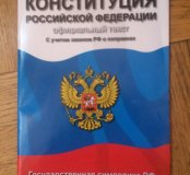 Конституция РФ о гимне, гербе, флаге