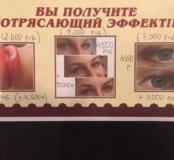 Долговременный макияж