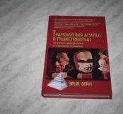 Книги по Психотерапии