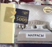 Сертификат на матрас 5000 руб
