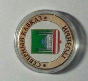 Монета с со столицей Чечни!