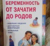 Книга о беременности