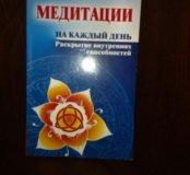 Книжка Медитации на каждый день; Роман Доля