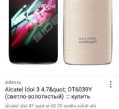 Телефон Alcatel idol 3
