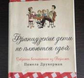 Книга о секретах воспитания из Парижа