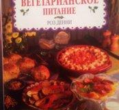 """Книга """"Вегетарианское питание"""""""