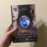 Книга «Город Костей», Кассандра Клэр