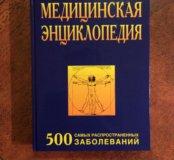 Медицинская энциклопедия. Новая
