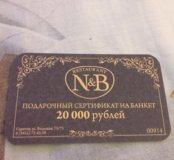 Сертификат на банкет в N&B
