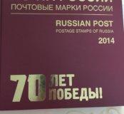 юбилейная книга почта россии, с марками