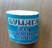 Бумага для оклейки окон( целая). СССР,  винтаж.