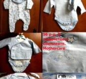 Великолепные фирменные костюмы 56-62 р Mothercare