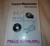 Книга радио мураками Харуки Мураками