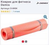 Продам 7 ковриков Demix sportmaster