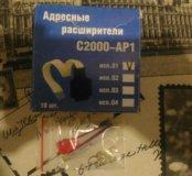 С2000-ар1исп.01