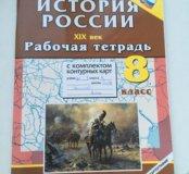 Рабочая тетрадь по истории  России 8 класс Симонов