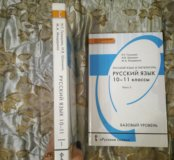 Учебник по русскому языку 10-11 класс.