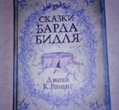 Книга Сказки Барда Бидля-2009 год