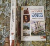 Учебники по истории России в 2х частях
