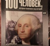 100 человек которые изменили ход истории