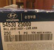 Шаровая опора Hyundai/Kia оригинал
