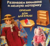 Соколова Оригами дом для куклы