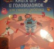 Большая книга игр и головоломок