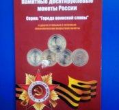 Альбом монеты ГВС