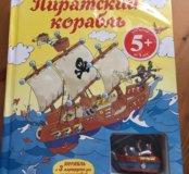 """Книжка с игрушкой """"Пиратский корабль"""""""