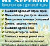 Настоящие продукты из орловского края