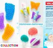 Полочки-липучки для ванны Valiant
