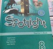 Английский в фокусе. Книга для учителей. 8 класс