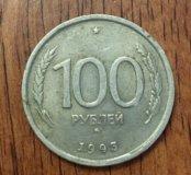 Монета 100₽  1993год