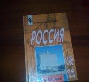 Россия в xx веке. Автор: А.А Левандовский