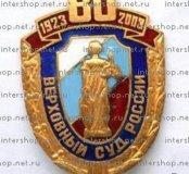 Значок. Верховный суд России. 80лет 1923-2003