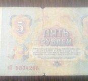 5 рублей 1961 года
