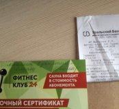 Сертификат на посещение групповых программ