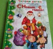Новая книжка для детей
